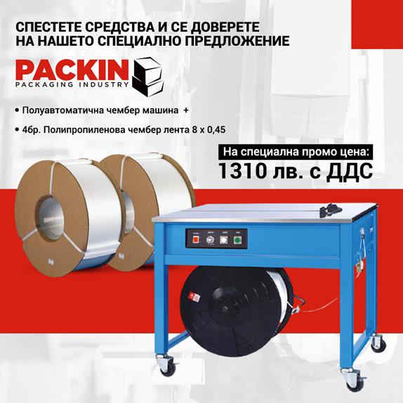 Промоция полуавтоматична машина и ПП чембер Пакин