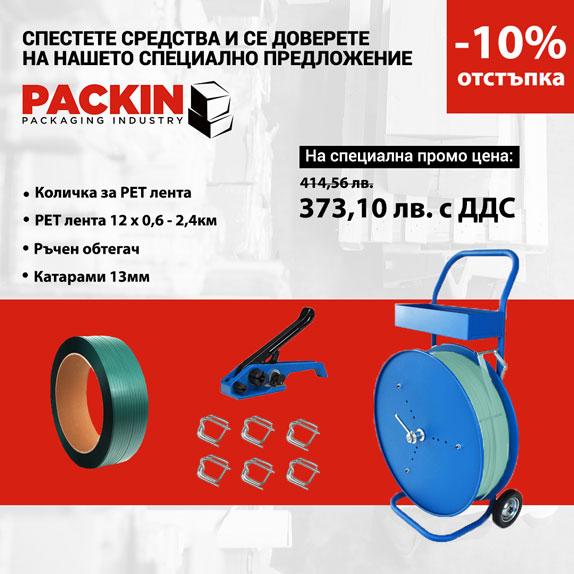promo - pet lenta - katarami - obtegach packin